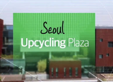 Seoul Upcycling Plaza
